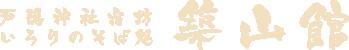 【公式】戸隠神社宿坊・いろりのそば処 築山館